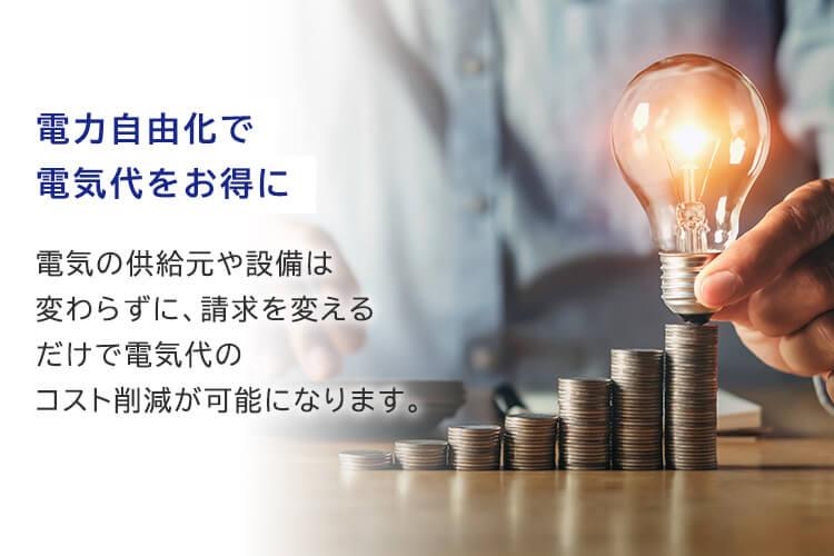 電気インフラ