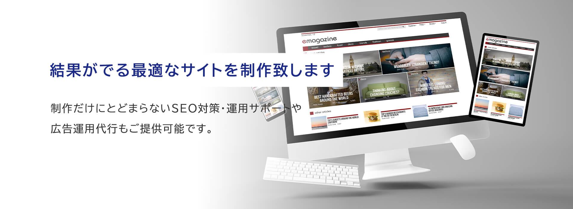 WEB・ECサイト・オウンメディア制作